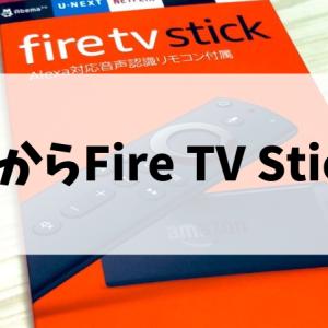 PS3からFire TV Stickに乗り換えたら快適だった話