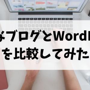 はてなブログとWordPressを比較してみた