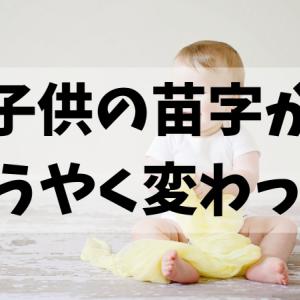 【離婚後の手続き】子供の苗字を変更するまでの流れ