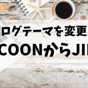 CocoonからJINにテーマを変えてみた