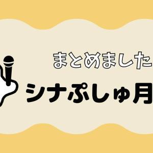シナぷしゅの月の歌まとめ|耳に残る・赤ちゃんが泣き止む?
