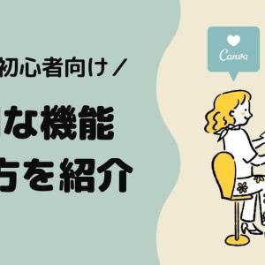 【Canva初心者向け】Canvaの便利な機能・使い方を紹介!