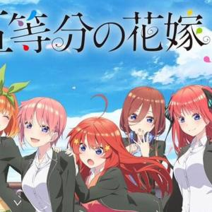 2021年1月放送開始のTVアニメ『五等分の花嫁∬』番宣CM&キービジュアル公開