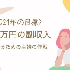 【主婦必見】2021年、月3万円の副収入を得るために立てた目標の中身