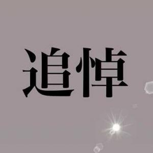 名古屋拠点『てぃんく』七瀬雪乃さん(17歳)急逝 不慮の事故で