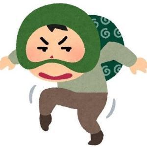 愛知・窃盗で逮捕されたのは中学教師、100万円入りバッグ盗む