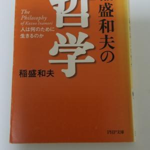 素晴らしい人生を送るための考え方を知りたいあなたへ 稲森和夫の哲学 書評 人生の投資