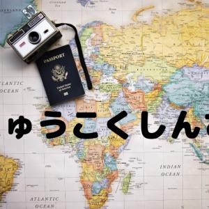 海外旅行コレだけ英会話①: 入国審査編
