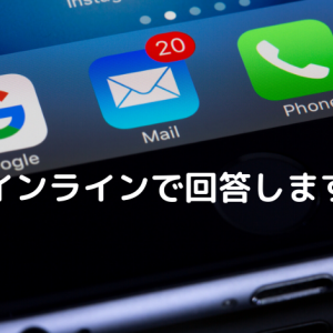 Please see my reply in RED インライン赤字で回答します。