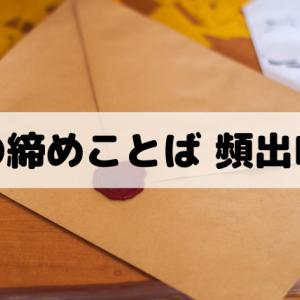 英語メールの文末の「よろしくお願いします」ベスト3