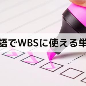 英語でのWBSの書き方