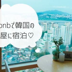 韓国でAirbnbを利用!オシャレなお部屋に泊まろう♡
