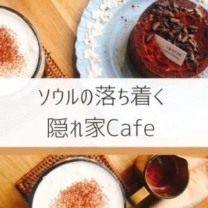 【鍾閣】落ち着く隠れ家カフェ、ソウルコーヒー商会