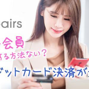 Pairs(ペアーズ)有料会員登録はクレジットカード決済が最安!