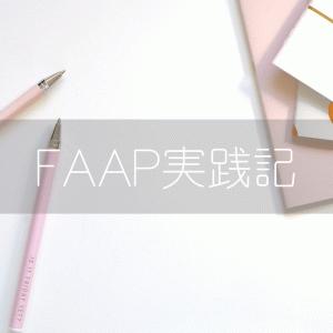 FAAP実践記1 教材を読む