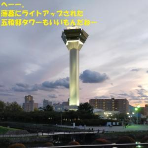 函館家族旅行④ 成長と・・老い