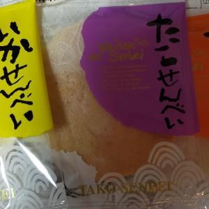 ちびちび食べる函館土産・・・海鮮せんべいのお味・・