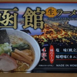 函館家族旅行・・続編① お土産のラーメンを食す・・