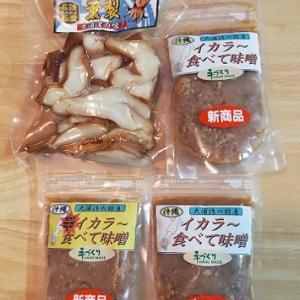 北海道で沖縄のイカを(イカ加工品)食す!