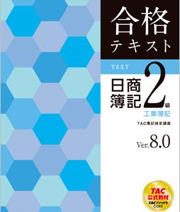 日商簿記2級(工業簿記)7-2(経費)