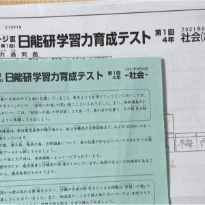【中学受験】9/18 育成テストの結果に愕然。。