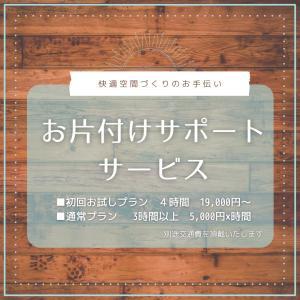 【片付けサポート】小5の娘さんのお部屋はまんが喫茶?!