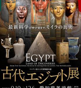 【お出かけ】見ごたえたっぷり古代エジプト展