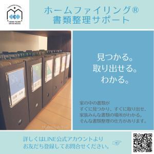 【サービスご紹介】ホームファイリング®書類整理サポート