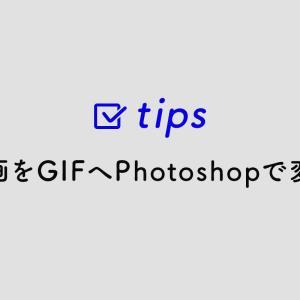 movやmp4をPhotoshopでGIFにする簡単な方法