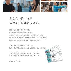 茅ヶ崎ローカル応援チケット
