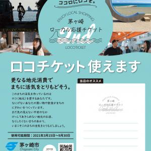 茅ヶ崎ローカル応援チケット 第2弾