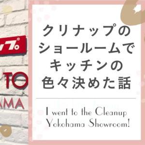 クリナップの横浜ショールームに行ってきました!