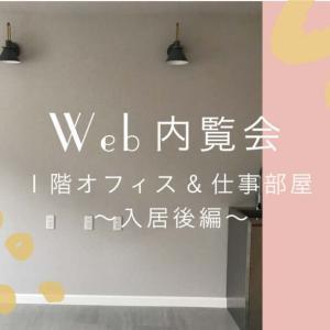 web内覧会(入居直後)〜1階シェアオフィス&仕事部屋編〜