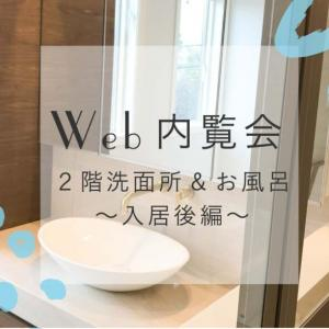 web内覧会(入居直後)〜2階洗面所&お風呂〜