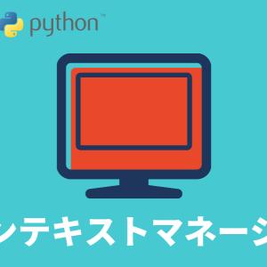 Pythonで自作クラスをwith文で使う方法【コンテキストマネージャ】