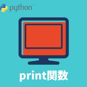 Pythonの出力関数print()の使い方を学ぼう!