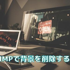 GIMP(ギンプ)で画像の背景を削除する方法【背景を透明にする】