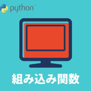 Pythonの組み込み関数を知ろう!