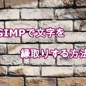 GIMPで文字を縁取りする方法