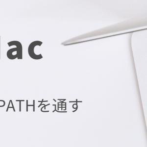 【Mac】PATHを通す方法