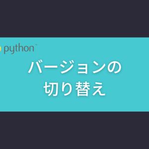 【Python】バージョンを切り替える方法【pyenv】