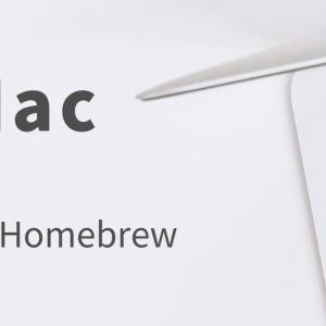 【Mac】Homebrewをインストールする