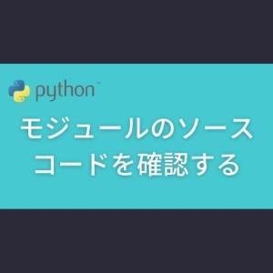 【Python】モジュールのソースコードを確認する方法【inspect】