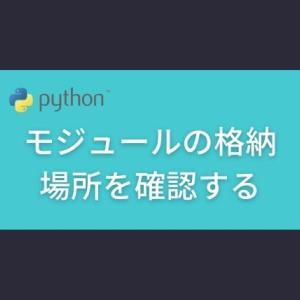 【Python】モジュールの格納場所を確認する