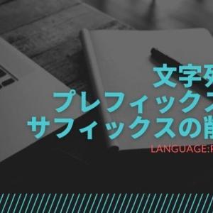【Python】文字列のプレフィックス(接頭辞)とサフィックス(接尾辞)を削除する