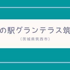 【道の駅グランテラス筑西】おすすめお土産&グルメなど施設徹底ガイド