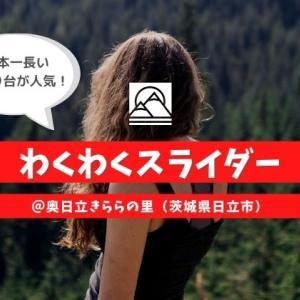 【奥日立きららの里の滑り台】人気の「わくわくスライダー」は日本一長くスリル満点(日立市)