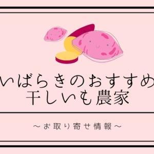 【干し芋】茨城県の人気の農家さんと通販・お取り寄せ情報を紹介