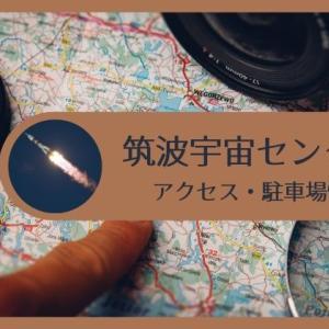 【筑波宇宙センターのアクセス情報】東京駅からなら高速バスもおすすめ