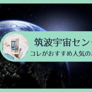 【筑波宇宙センターのお土産】人気ランキング&おすすめ宇宙グッズ紹介